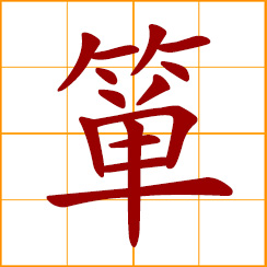 simplified Chinese symbol: bamboo bowl; a bamboo utensil for holding cooked rice