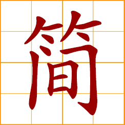 simplified Chinese symbol: brief, simple