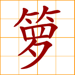 simplified Chinese symbol: bamboo basket; square-bottomed basket