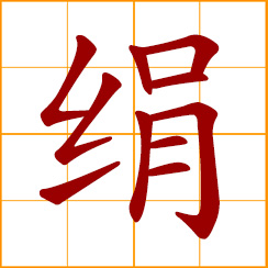 simplified Chinese symbol: thin and tough silk fabric