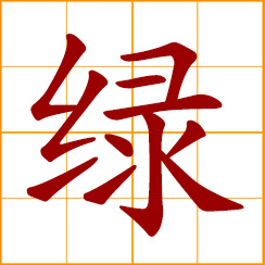 simplified Chinese symbol: green