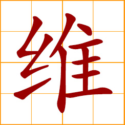 simplified Chinese symbol: to maintain, preserve, safeguard; hold together, bind together, tie up; dimension, thinking, thought