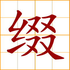 simplified Chinese symbol: to sew, stitch; to embellish, decorate