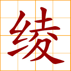 simplified Chinese symbol: very thin silk fabric