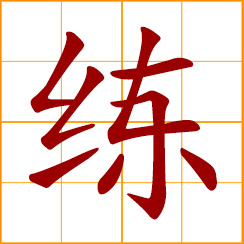 simplified Chinese symbol: to practice, drill; to train, exercise