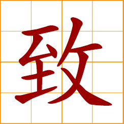 simplified Chinese symbol: delicate; fine and dense