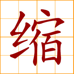 simplified Chinese symbol: to shrink, contract; draw back