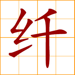 simplified Chinese symbol: tow line; rope for towing a boat