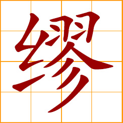 simplified Chinese symbol: an error; absurd, false; erroneous, preposterous