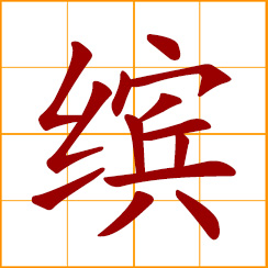 simplified Chinese symbol: abundant, plentiful, thriving; disorderly, confused