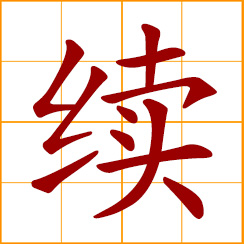 simplified Chinese symbol: to continue; continuous; to join, connect