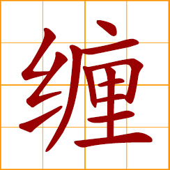 simplified Chinese symbol: to wind, wrap, coil, tangle; to bother, pester, involve