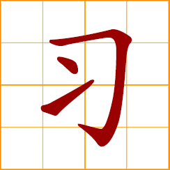 simplified Chinese symbol: to learn, study; to practice, review; become used to; custom of habit