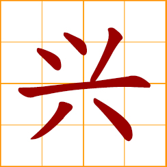 simplified Chinese symbol: prosperous, thriving, popular; to begin, start, launch, promote; interest, enthusiasm, eagerness, willingness