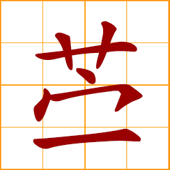 simplified Chinese symbol: ramie
