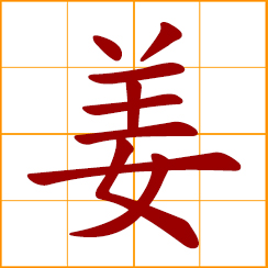 simplified Chinese symbol: ginger