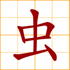 simplified Chinese symbol: bug; worm; insect