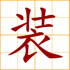 simplified Chinese symbol: dresses; costume, garments; clothing or outfit; to dress upl to install; to pack, load; to pretend; act the part of