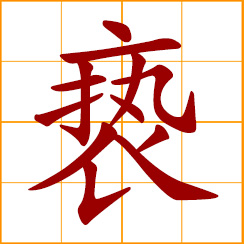 simplified Chinese symbol: indecent, obscene; deal with irreverently; treat with irreverence; to be disrespectful