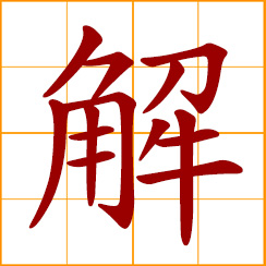 simplified Chinese symbol: to solve, explain; to realize, understand; solution of problem; to relieve oneself; to untie, unfasten, separate; Xie, Hsieh, Chinese surname