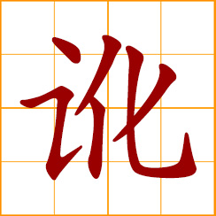 simplified Chinese symbol: wrong, erroneous; wrongness, falsehood
