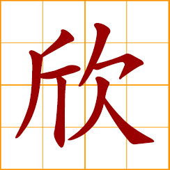 simplified Chinese symbol: joy, delight, happiness