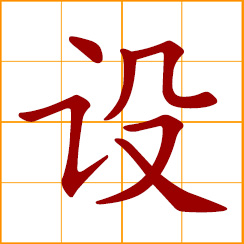 simplified Chinese symbol: to establish, set up; to plan, devise; inception