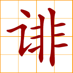 simplified Chinese symbol: to slander, attack