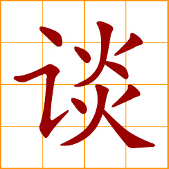 simplified Chinese symbol: to chat, talk, converse