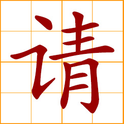 simplified Chinese symbol: Please; to request, ask; invite someone to do something; engage the service of a professional; treat to a meal or drink