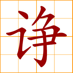 simplified Chinese symbol: to admonish; criticize frankly; advise openly