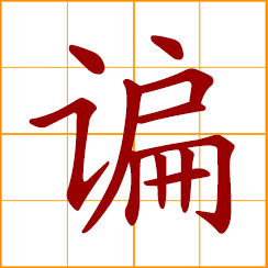 simplified Chinese symbol: to quibble; to boast, show off