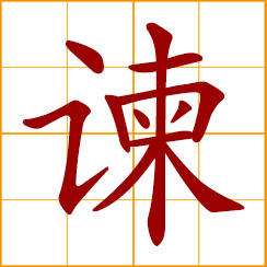 simplified Chinese symbol: to admonish, remonstrate; advise earnestly