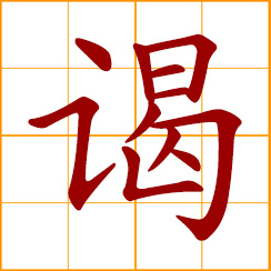 simplified Chinese symbol: pay a formal visit; call on a superior