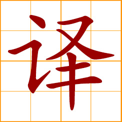 simplified Chinese symbol: to translate, interpret; to decode, decipher