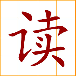 simplified Chinese symbol: to read, study, learn; to attend school