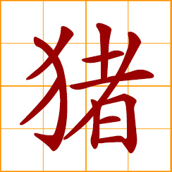 simplified Chinese symbol: pig