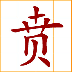 simplified Chinese symbol: great; energetic; magnificent; forge ahead