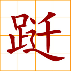 simplified Chinese symbol: manner of dancing; turning round and round