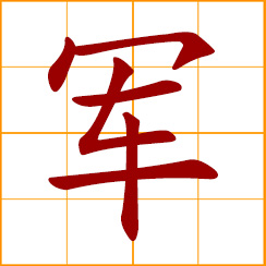 simplified Chinese symbol: military; army, troops; corps, armed forces