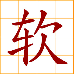 simplified Chinese symbol: soft; supple, pliable