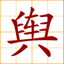 simplified Chinese symbol: a carriage, sedan chair; territory, domain