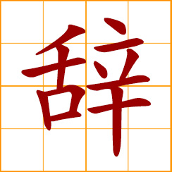 simplified Chinese symbol: to say good-bye; take one's leave; to fire, dismiss, resign; to decline, shirk, evade; diction, rhetoric, phraseology