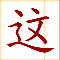 simplified Chinese symbol: this, such