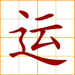 simplified Chinese symbol: fate, luck, fortune; to ship, transport; to use, apply; sporting contests