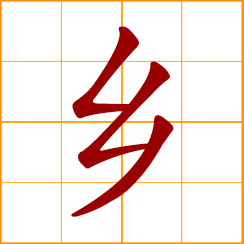 simplified Chinese symbol: countryside, rural area; hometown, native place