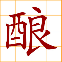 simplified Chinese symbol: to brew, ferment; make something through fermentation