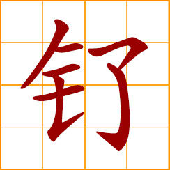 simplified Chinese symbol: ruthenium (Ru)