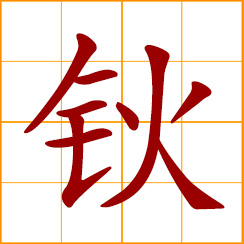 simplified Chinese symbol: holmium (Ho)
