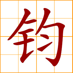simplified Chinese symbol: you, your; ancient weight unit about 30 catties, pounds